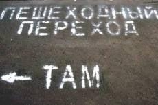 Пешеходы в Мордовии становятся виновниками ДТП
