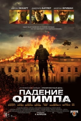 Падение ОлимпаOlympus Has Fallen постер