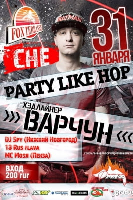 PARTY LIKE HOP постер