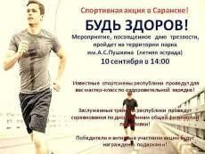 Православные активисты приглашают жителей Саранска на спортивный праздник