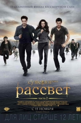 Сумерки. Сага. Рассвет: Часть 2The Twilight Saga: Breaking Dawn Part 2 постер