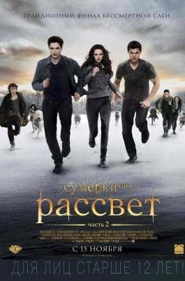 Сумерки. Сага. Рассвет: Часть 2The Twilight Saga: Breaking Dawn Part 2 постер
