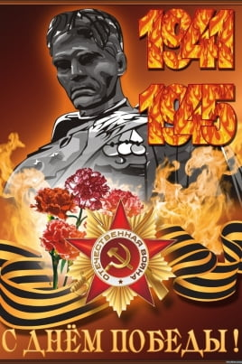 Бал Победы! постер