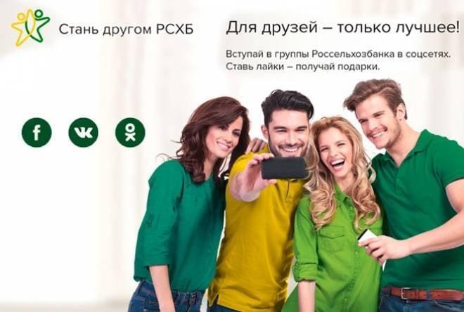 Россельхозбанк запустил акцию «Стань другом РСХБ» среди пользователей соцсетей