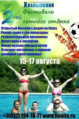 Второй фестиваль летнего отдыха постер