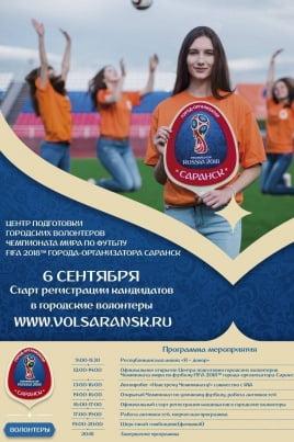 Старт регистрации кандидатов в городские волонтеры постер