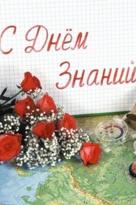 Праздник знаний, радости, цветов постер