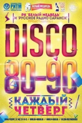 Disco 80-90 постер