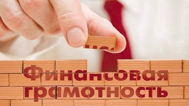 Жители Мордовии могут проверить свою финансовую грамотность он-лайн