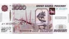 В России может появиться купюра «Владивосток 2000»
