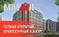 Компания «Магма» приглашает к участию в первом открытом архитектурном конкурсе
