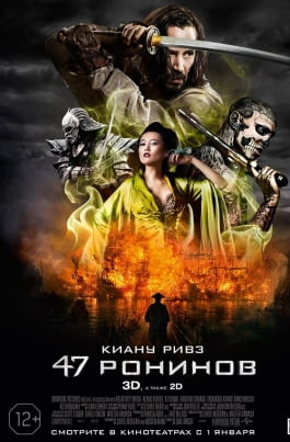 47 ронинов47 Ronin постер