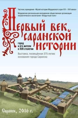 Первый век саранской истории: город и его жители в XVII столетии постер