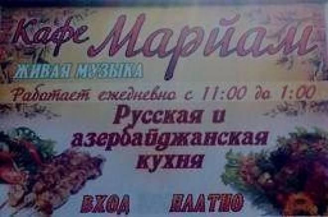 Точку в истории кафе «Марйам» в Саранске поставит бульдозер