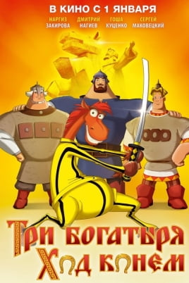 Три богатыря: Ход конем постер