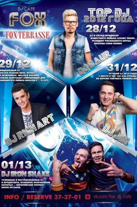 DJ в FOX dj cafe постер
