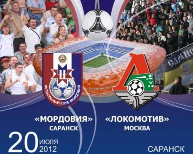 МВД Мордовии: ситуация с фанатами ФК «Локомотив» - под контролем