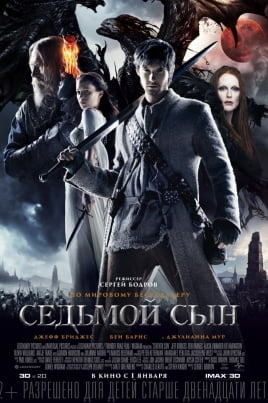 Седьмой сынThe Seventh Son постер