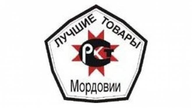 Мордовский заповедник стал обладателем бренда «Лучшие товары Мордовии»
