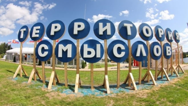 Активисты из Мордовии отправится на «Территорию Смыслов»