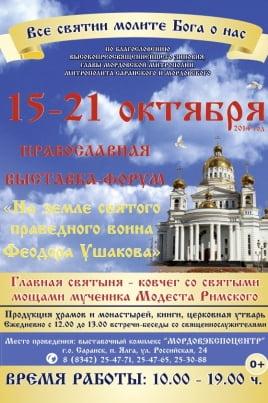 На земле святого праведного воина Феодора Ушакова постер