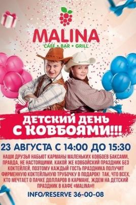 Детский день с ковбоями постер