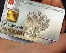 В Мордовии скоро будут выдавать универсальные электронные карты