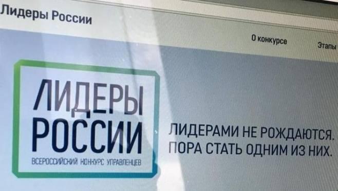 Почти 650 жителей Мордовии зарегистрировались на конкурс «Лидеры России»