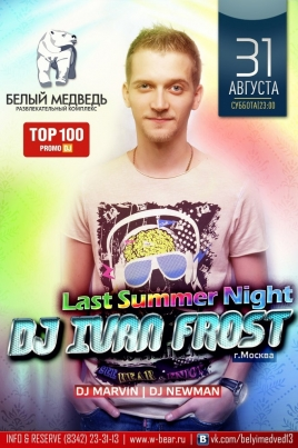 Last summer night постер