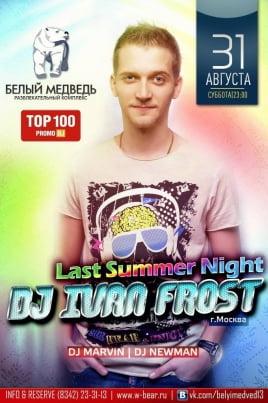 Last summer night постер