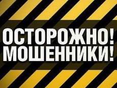Жителя Саранска «развёл» «чиновник», находящийся в федеральном розыске