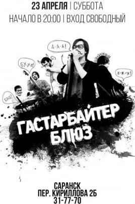 Гастрабайтер блюз постер
