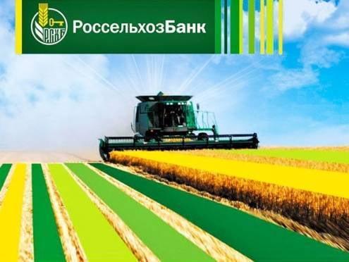 В 2015 году РСХБ предоставил корпоративным клиентам на проведение сезонных полевых работ 108 млрд рублей