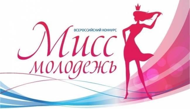 """Жительницы Мордовии могут побороться за титул """"Мисс молодежь"""""""
