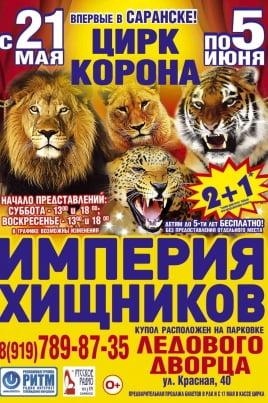 Империя хищников постер