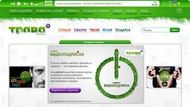 «Трава.ру» от «МегаФона» выросла в полтора раза