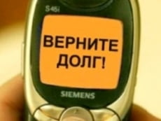 Смс-призыв к совести должников Мордовии оказался эффективным