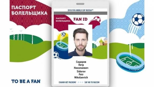 В Саранске открылся центр выдачи FAN ID