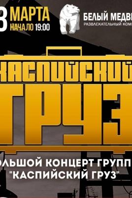 Каспийский Груз постер