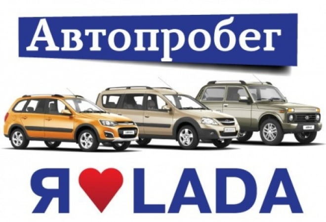 Через Саранск пройдет автопробег «Я люблю LADA»