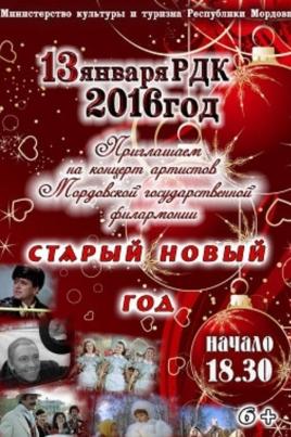 Старый новый год постер
