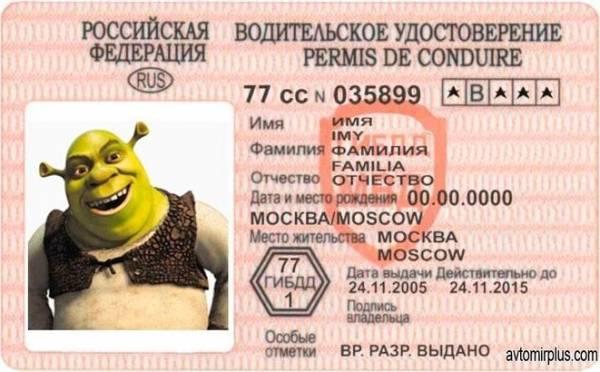 Жителя Мордовии задержали с «липовыми» правами