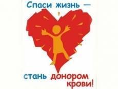 """В Саранске пройдет акция """"Мобильный донор"""""""