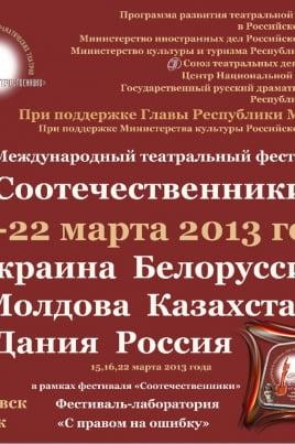 Соотечественники 2013 постер