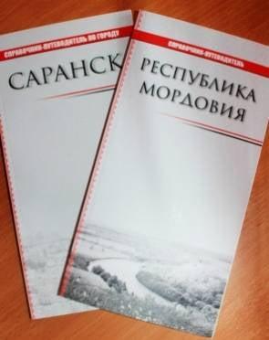 Мордовию поместили в справочник