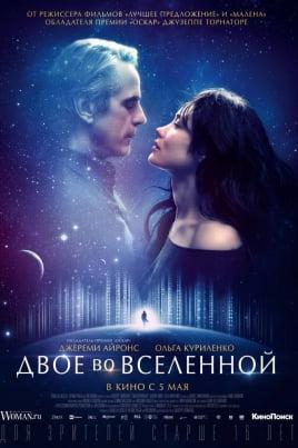 Двое во Вселенной постер