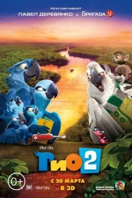Рио 2Rio 2 постер
