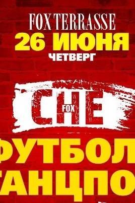 Футболь танцпол постер