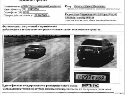 Камеры на дорогах Мордовии «насобирали» штрафов на 255 млн рублей