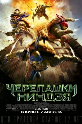 Черепашки-ниндзяTeenage Mutant Ninja Turtles постер